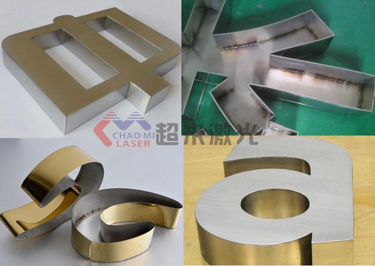 金属字激光焊接机样品图