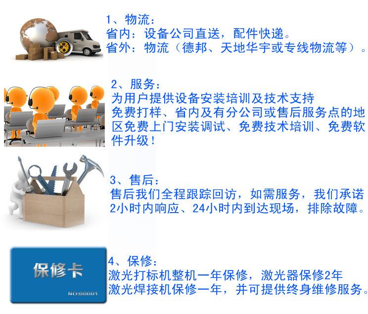 深圳超米激光售后服务